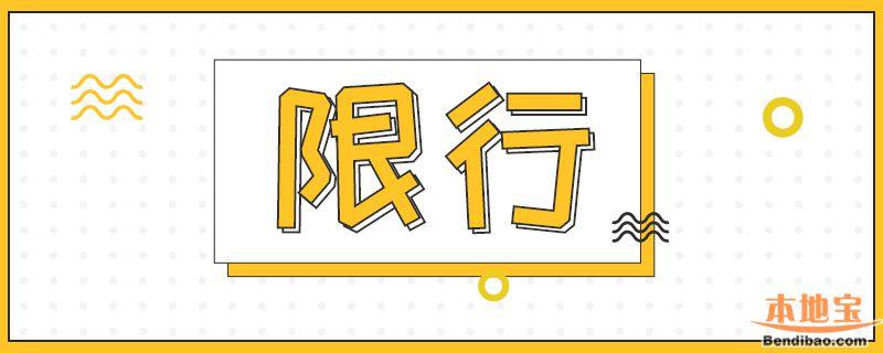广州新能源车限行吗?
