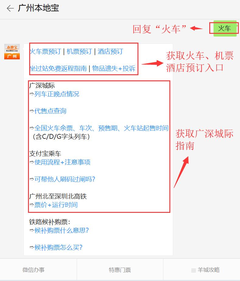 2019年8月19日-8月25日广铁增开列车汇总