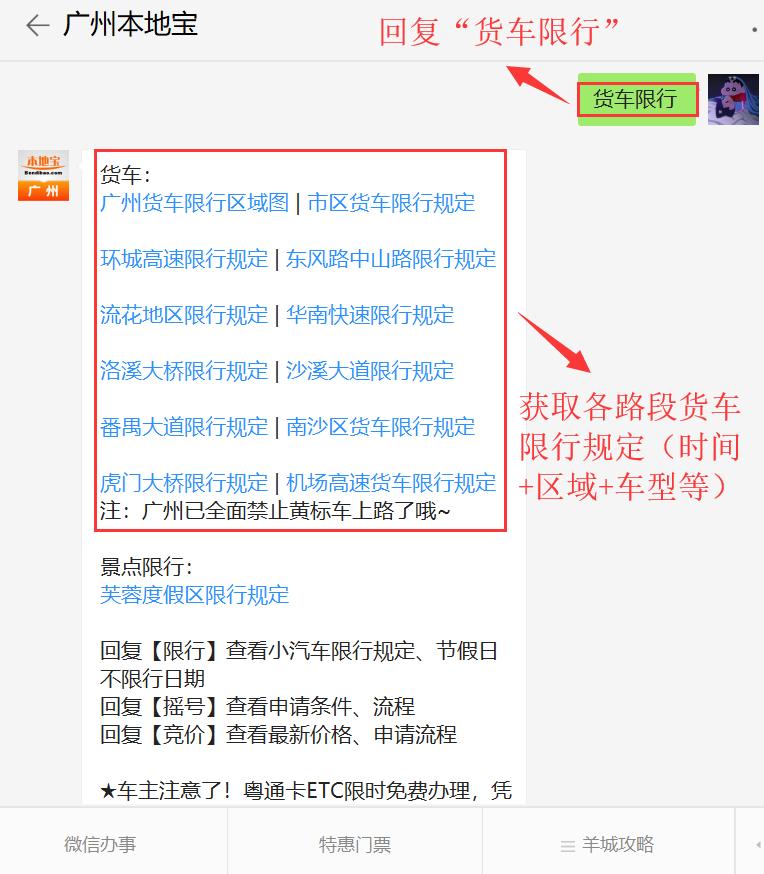 2019最新广州机场高速货车限行规定(时间+区域)