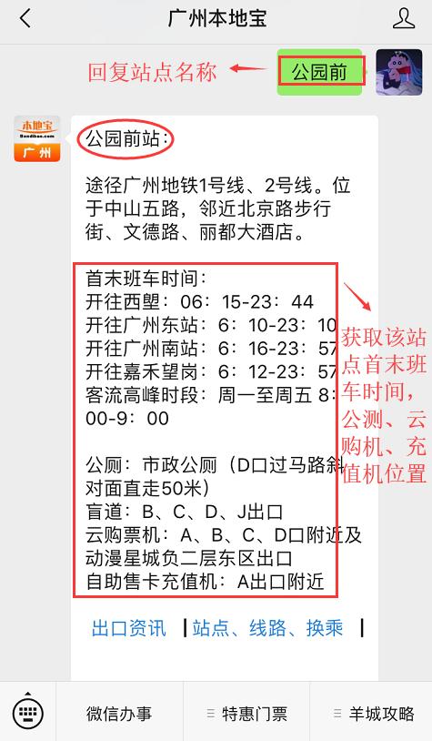 广州地铁哪个站有厕所?2019最新广州地铁厕所分布图一览