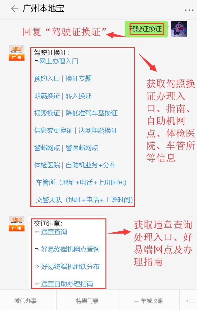 广州驾驶证损坏怎么更换?在广州办理驾驶证损坏换证指南