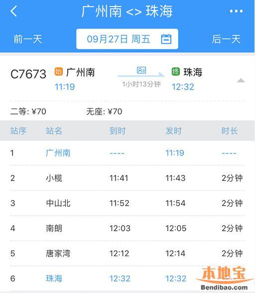 广州去澳门坐高铁到哪个站?