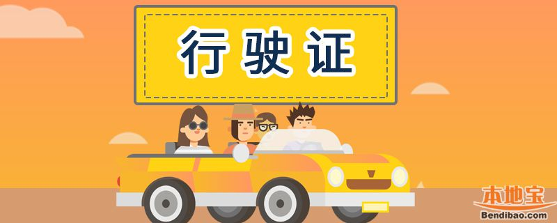 广州行驶证丢了去哪补办?