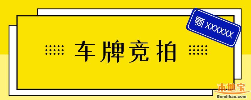 2019年8月广州车牌竞价时间 8月26日9:00开始