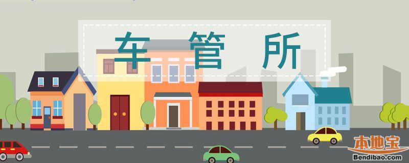 广州如何换领机动车号牌?(流程+条件+材料+费用)