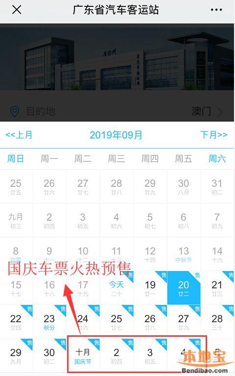 广州省汽车客运站2019国庆节假期车票火热预售中