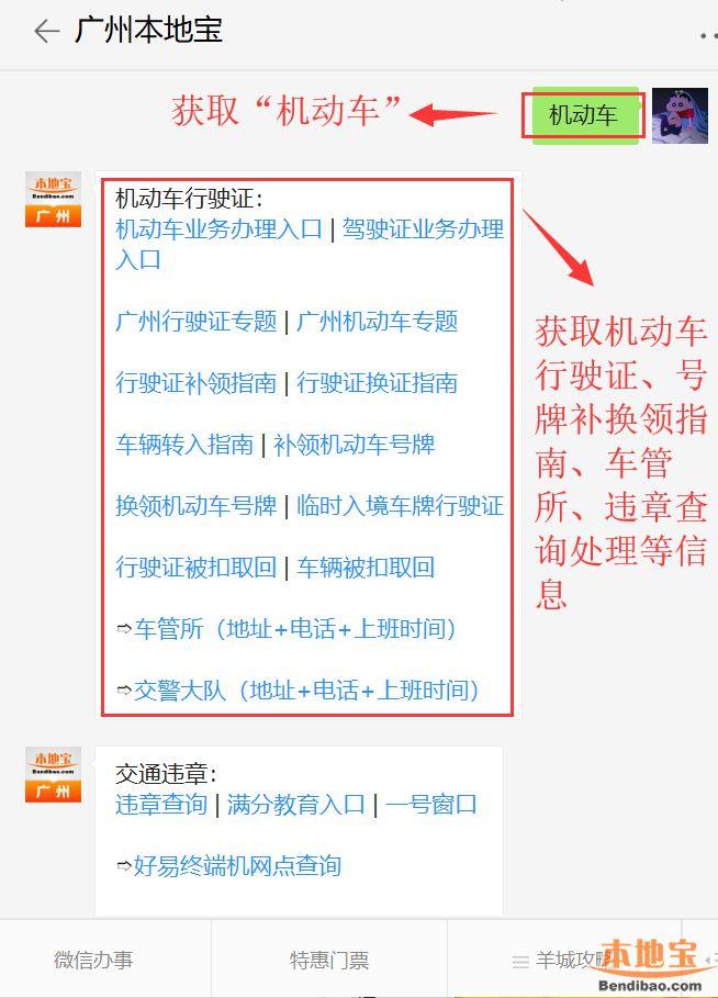 广州机动车行驶证被扣怎么拿回来?