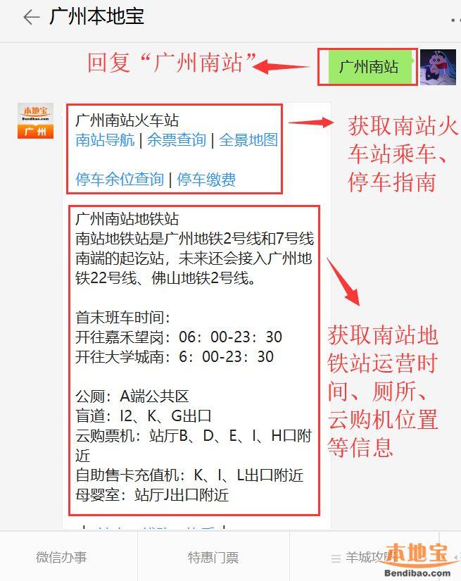 2019年9月20日广州南站部分列车暂停一个小时 原因是?