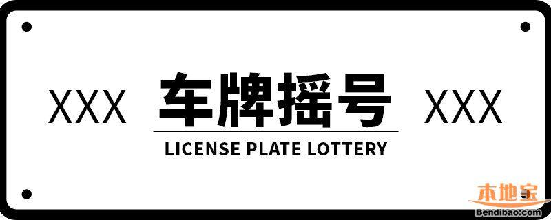 5月广州汽车摇号怎么申请?附申请指南