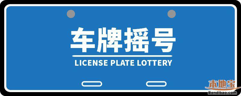 2021年8月广州车牌摇号不中怎么办?下个月还要申请吗?