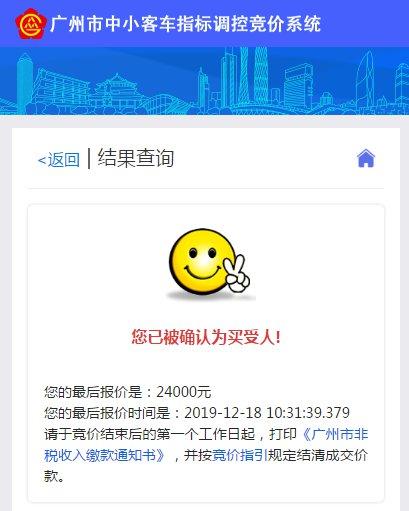 2021年5月广州车牌怎么竞价?