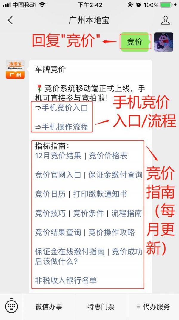 广州车牌竞价可以用手机操作吗?