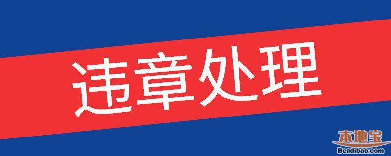 2020年1月起广州交警