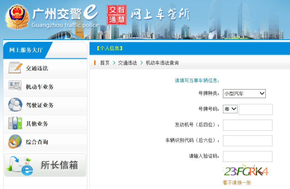 广州车辆交通违章查询系统入口