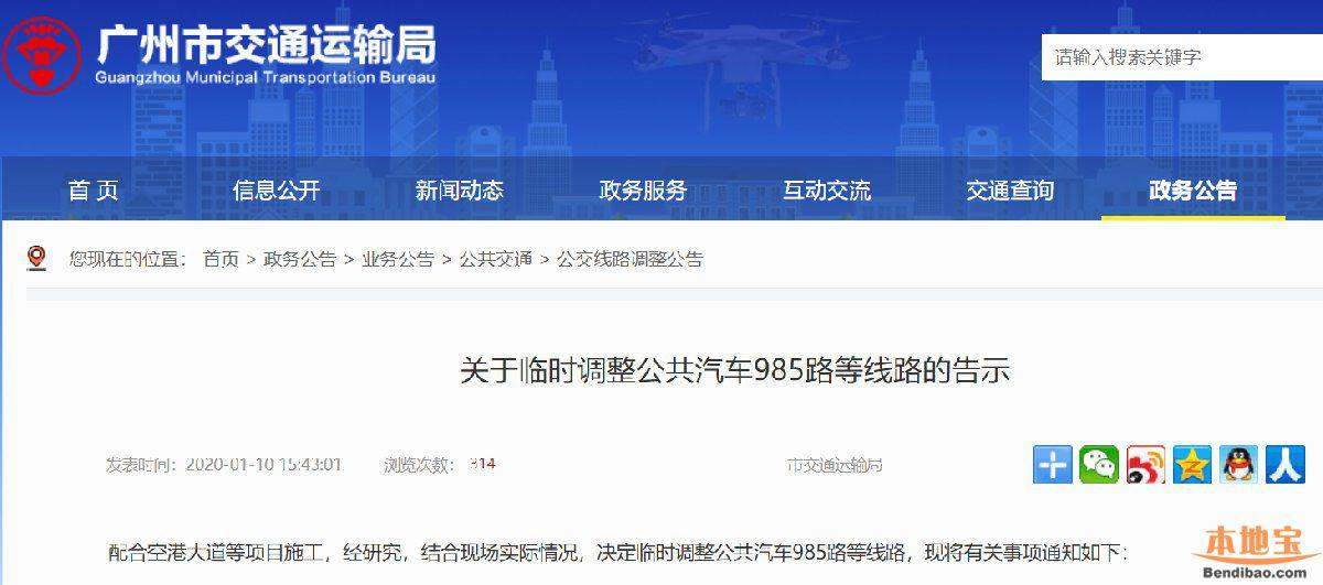 2020年1月18日起广州985、571、11路等线路调整一览