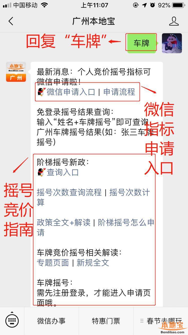2020年1月粤A车牌竞价摇号31日进行 指标较上月减少5778个