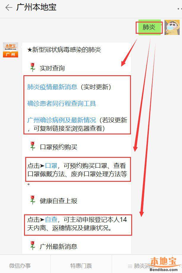 2020肺炎疫情防控 私家车可以进广州吗?