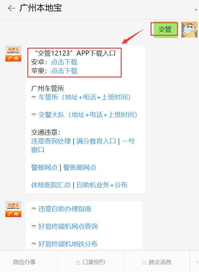 2020疫情期间 广州临时号牌网上办理流程一览