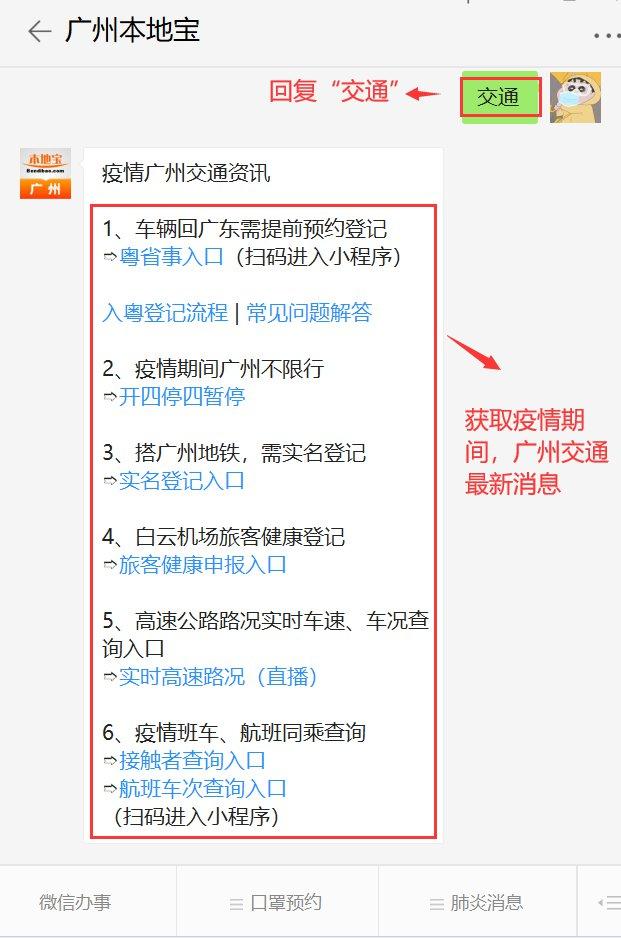 疫情防控期间广州公交要测体温吗?
