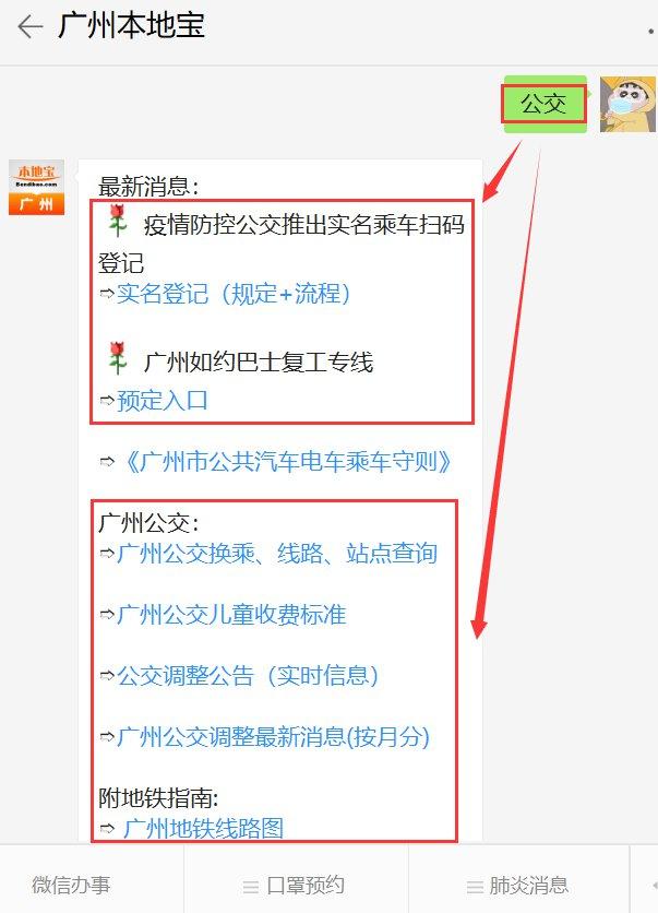 珠海公交线路调整_广州调整部分公交线路票价的通知(公告全文)- 广州本地宝