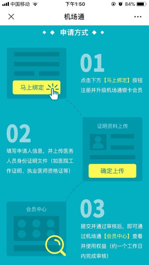 广州机场通医务守望卡申请方式一览