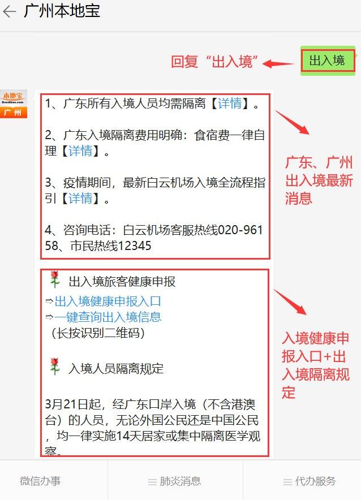 疫情期间广州白云机场入境政策(入境流程+隔离规定)