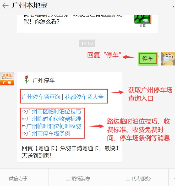 广州临时泊位何时收费?