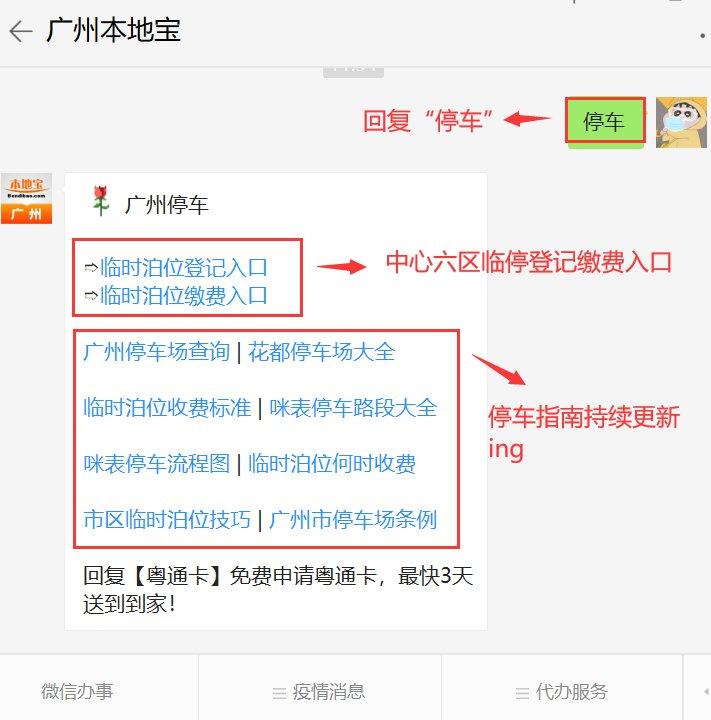 2020年4月1日起广州中心六区临时泊车先停后付