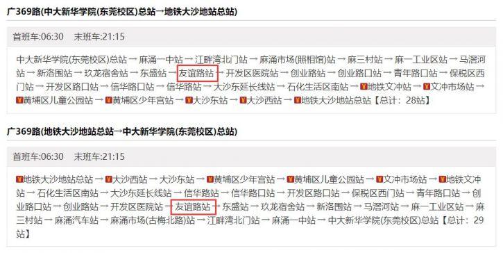 珠海公交线路调整_2020年4月20日起广州368路、369路公交车临时调整一览- 广州本地宝