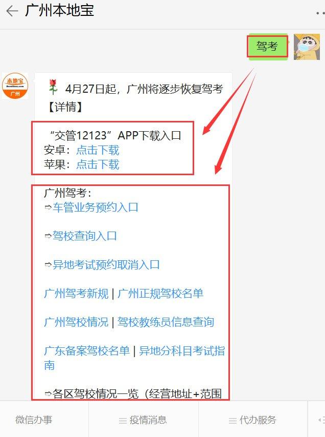 广州驾考恢复时间 2020年4月27日起逐步恢复