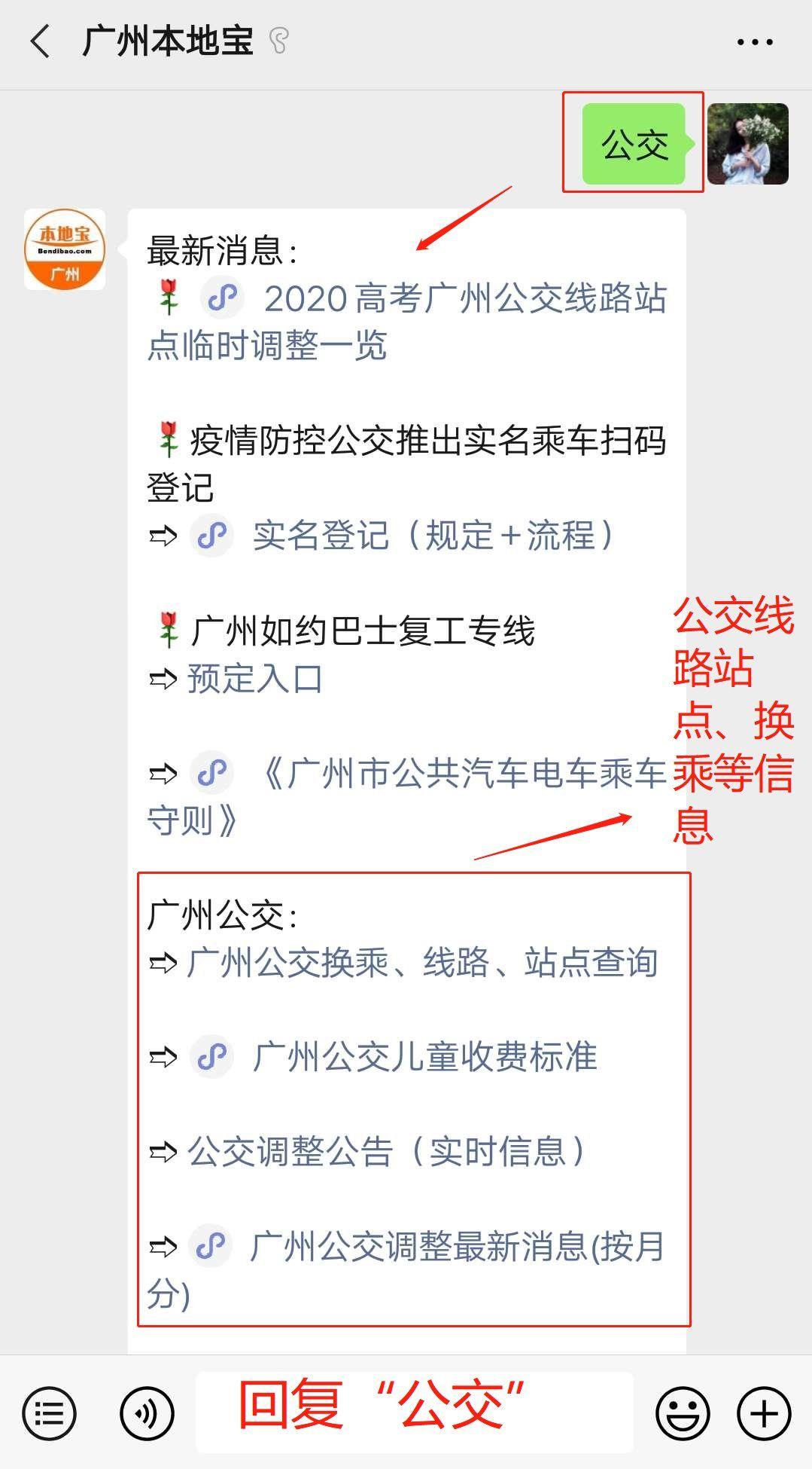 珠海公交线路调整_2020高考广州从化公交线路调整一览- 广州本地宝