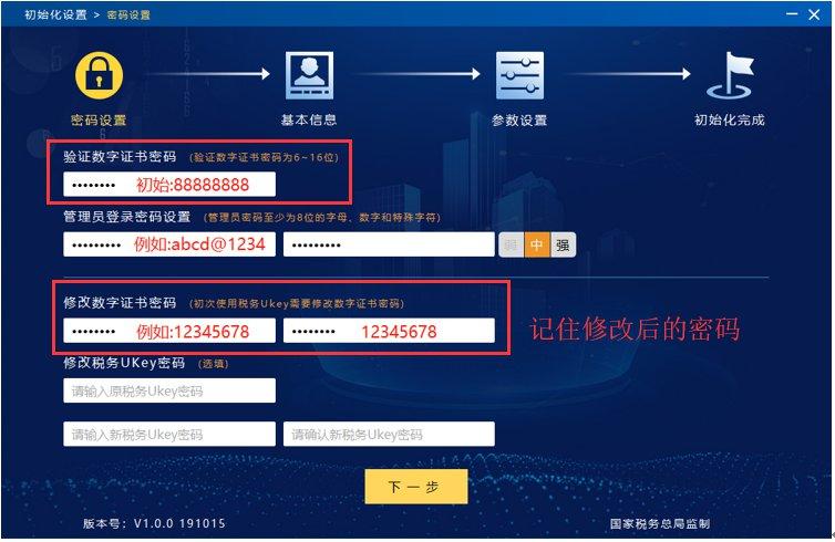 ukey什么意思_广州税务数字证书初始密码是什么?- 广州本地宝