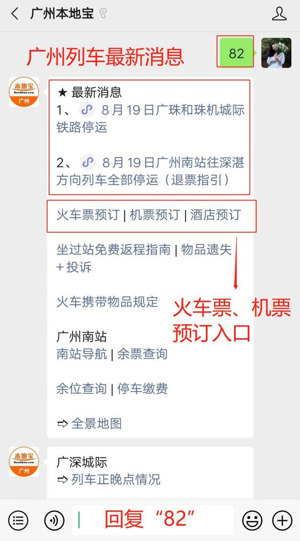 网上订票有手续费_2020年8月19日广州列车停运公告最新消息(具体车次)- 广州本地宝