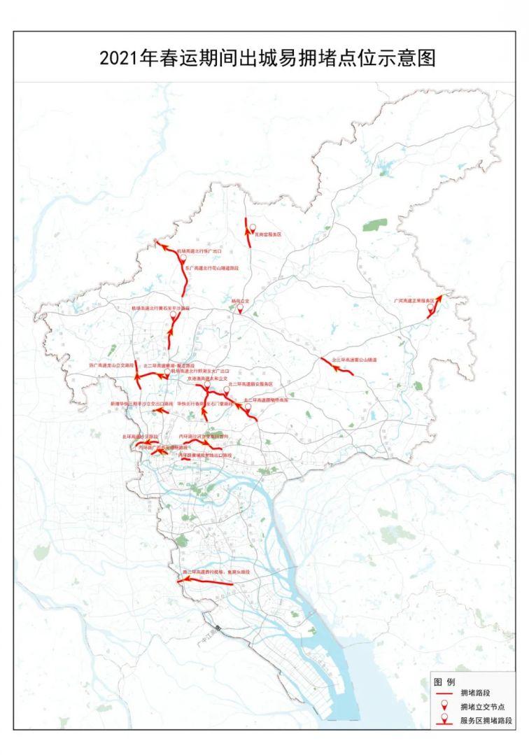 2021春运广州高速公路拥堵路段一览(离穗+返穗)