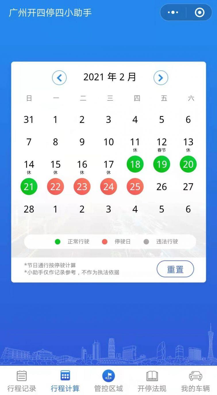 广州2021年2月18日限行吗?