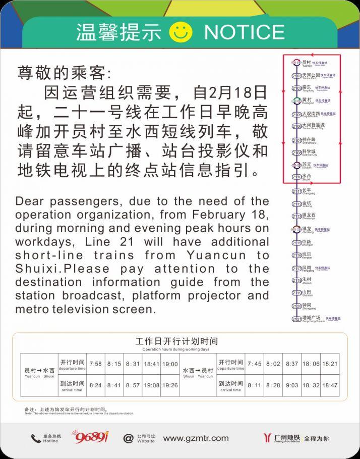 2月18日起广州地铁21号线短线车及快车时刻表调整一览