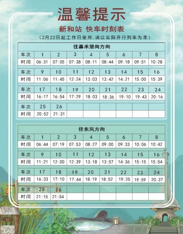 2021年2月18日起广州地铁14号线快车时刻表调整一览