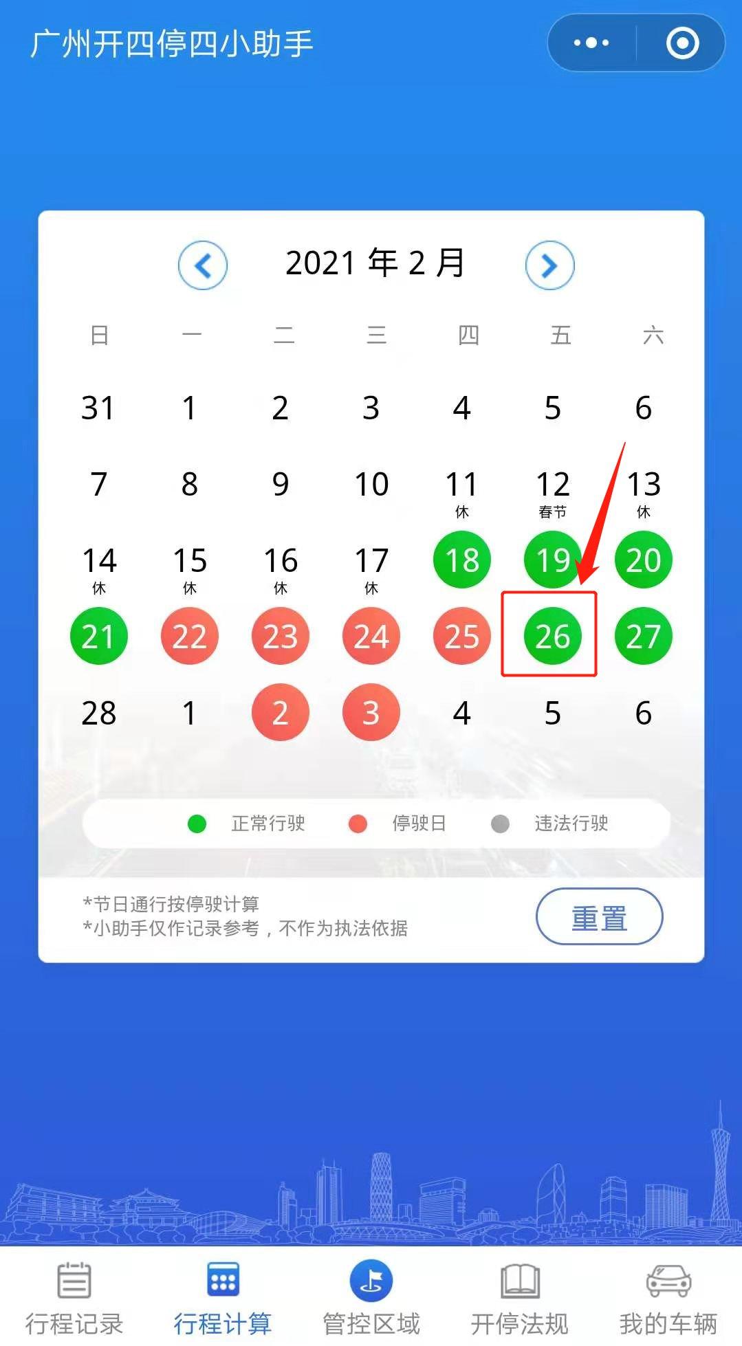 2月26日元宵节广州开四停四限行规定一览