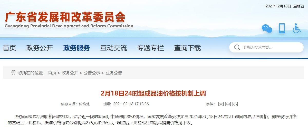 2021年2月18日广东油价调整最新消息(油价上调)