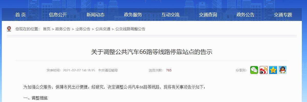 2月16日起广州66路等公交线路停靠站点调整一览