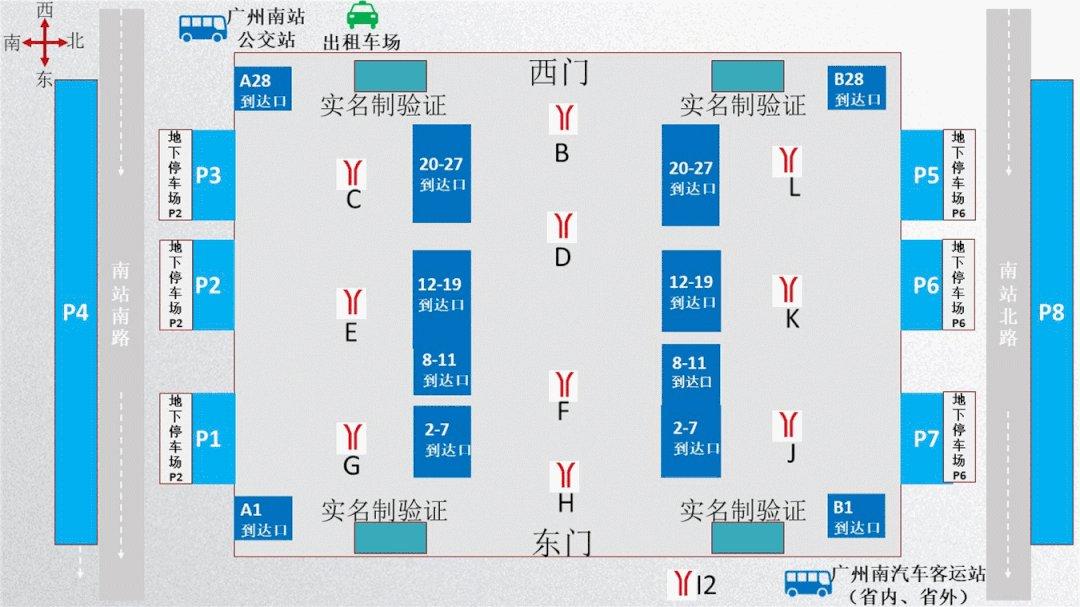 广州南站出租车在哪个出站口?一楼西广场出租车场