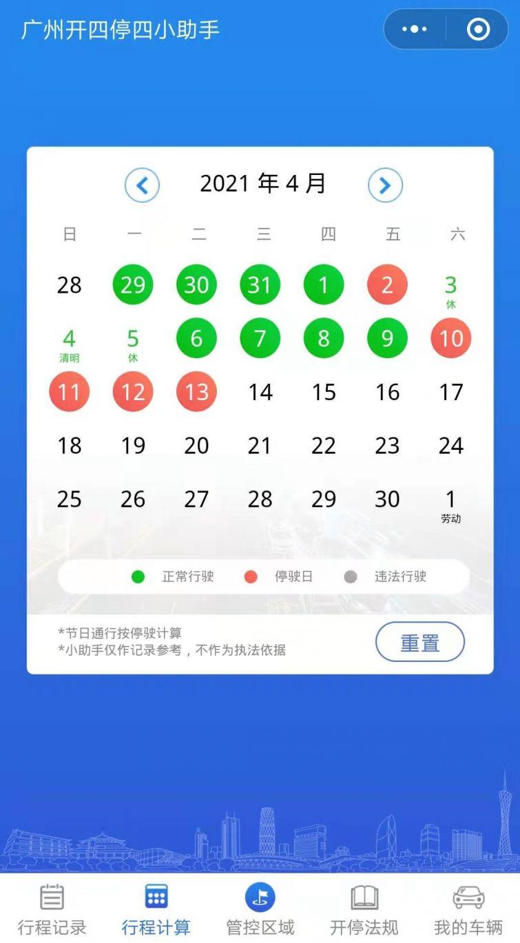 4月3日广州外地车限行吗(2021)
