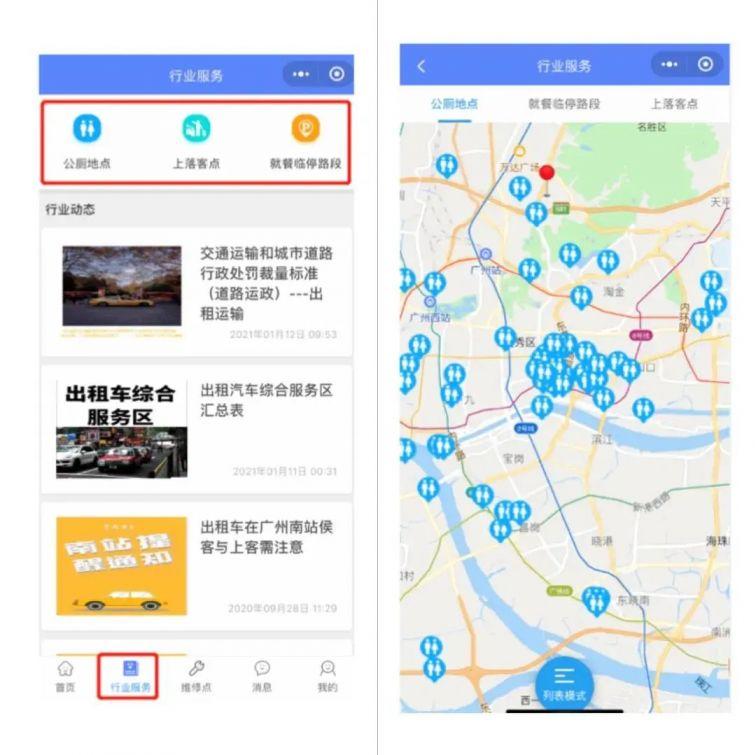 2021广州设置293个出租车临停点可一键导航