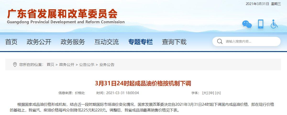 3月31日24时起广州成品油价格按机制下调(附油价表)