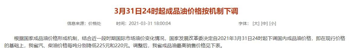 2021年4月1日广州油价调整最新消息(汽柴油价格)