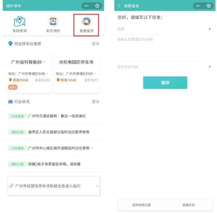 广州泊车小程序怎么使用(路外停车+路内停车)