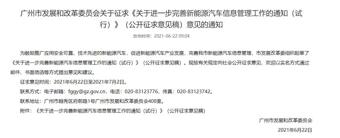 广州关于进一步完善新能源汽车信息管理工作的通知(征求意见稿)