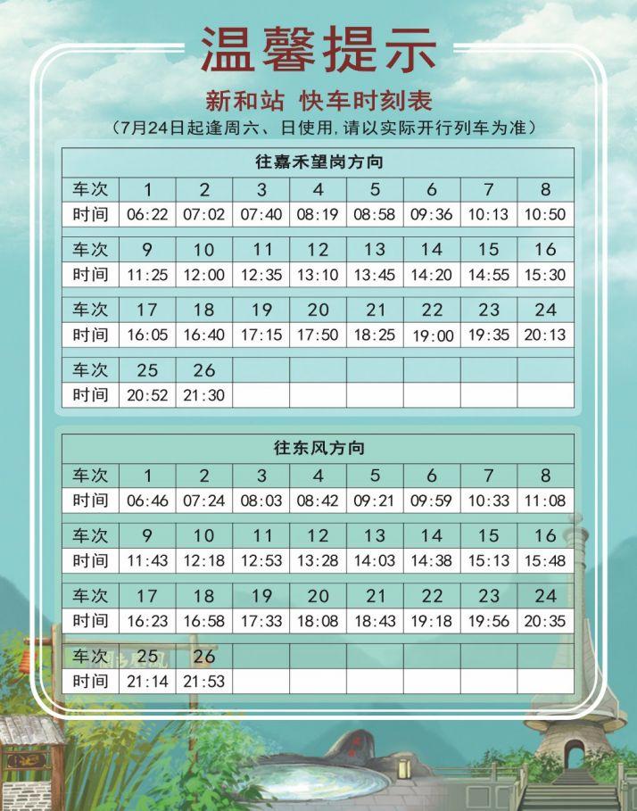 2021年7月24日起广州地铁14号线快车时刻表调整一览
