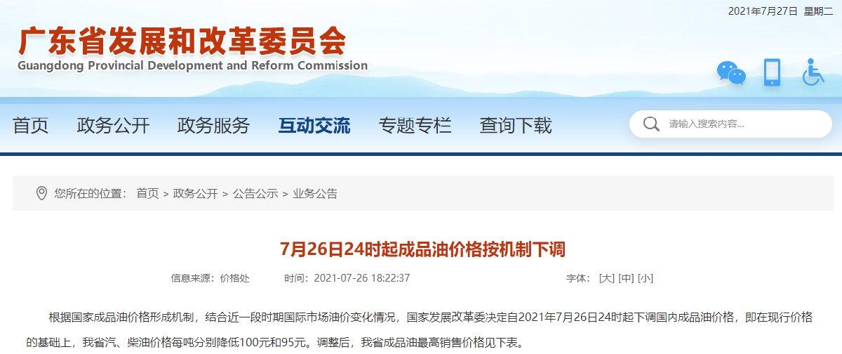2021年7月26日广东油价调整最新消息(油价下调)