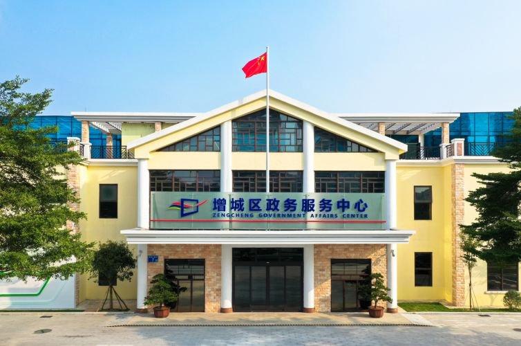 广州增城区政务服务中心搬迁 10月17日起对外试运行